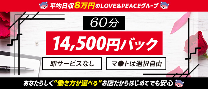 LOVE&PEACE DELUXEの求人情報