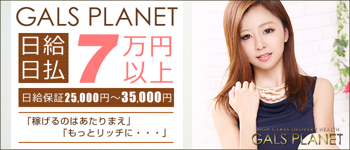 GALS PLANETの求人情報