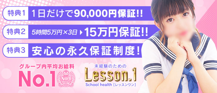 YESグループ Lesson.1札幌校の求人情報