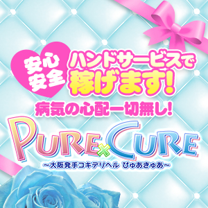 Pure×Cure