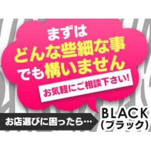BLACKいわき店