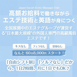 Japan Escort Erotic Massage Club(渋谷)